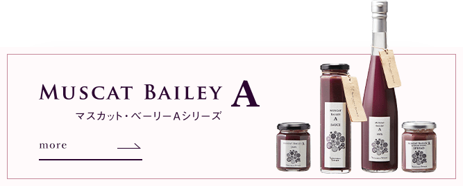 MUSCAT BAILEY A マスカット・ベーリーAシリーズ